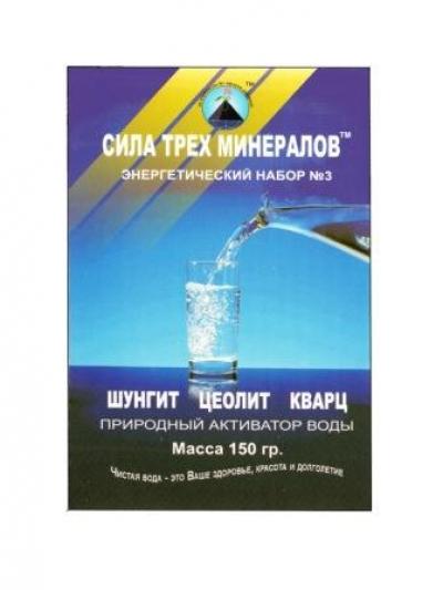 Энергетический набор №3 - шунгит, цеолит, кварц (150 гр.)