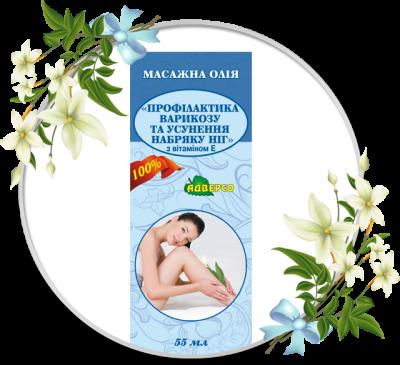 Массажное масло «Профилактика варикоза и устранение отека ног»