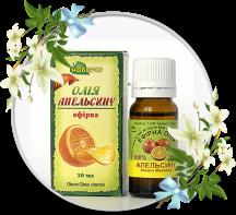 Ефірна олія Апельсину
