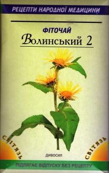 Волинський збір№2 (захворювання щитоподібної залози), 200г.