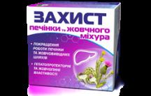 Захист печінки і жовчного міхура