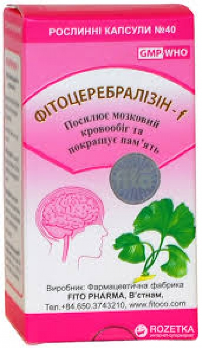 Фитоцеребрализин, капсулы №40